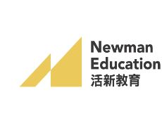 活新教育 Newman Education